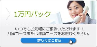 1万円パック